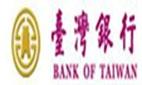 臺灣銀行全球資訊網公保服務網