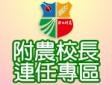 國立中興大學附屬臺中高級農業職業學校校長連任專區